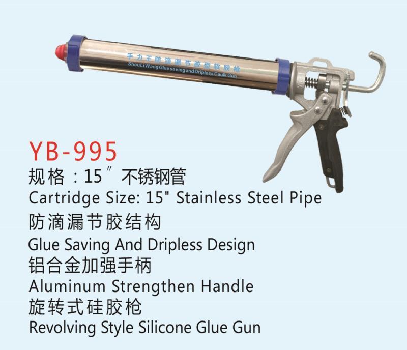 YB-995